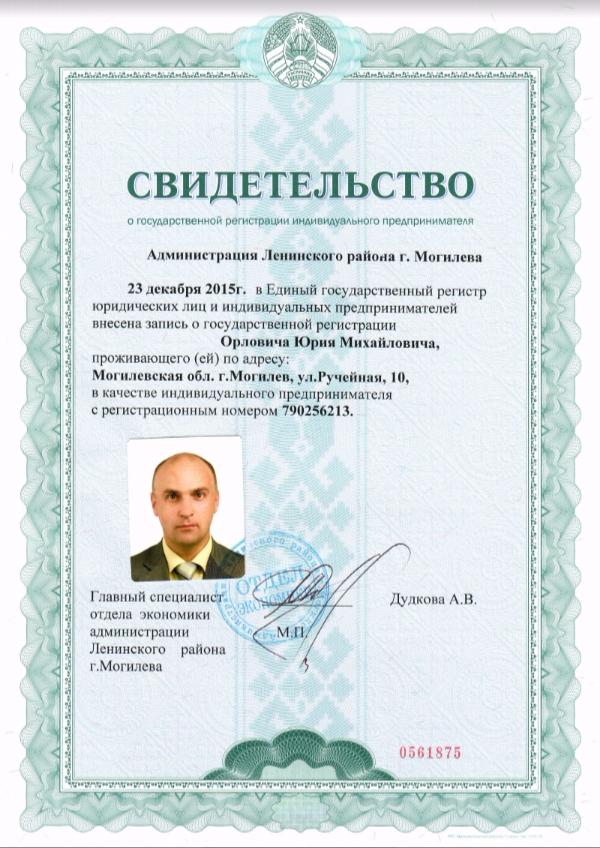 Могилев ленинская администрация регистрация ип налоговая декларация на физических лиц форма 3 ндфл